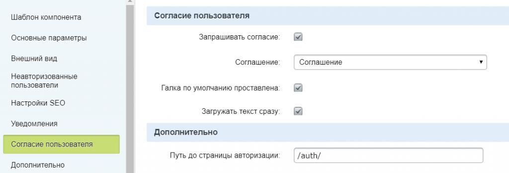 """Битрикс и согласие на обработку персональных данных"""""""
