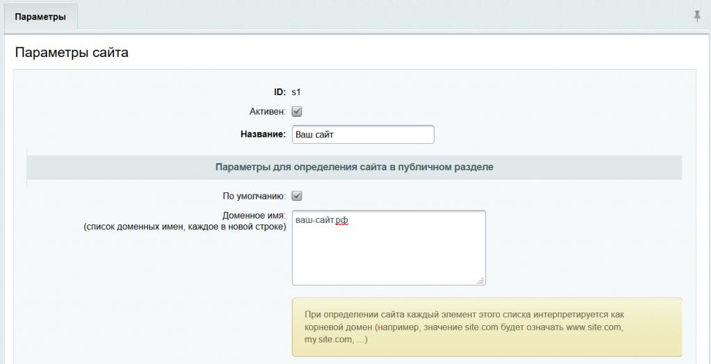 Битрикс добавить константу что дает crm система предприятию