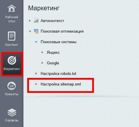 Как создать sitemap для битрикс 1с битрикс свойства инфоблоков