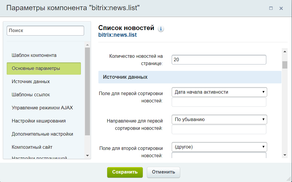bitrix:news.list