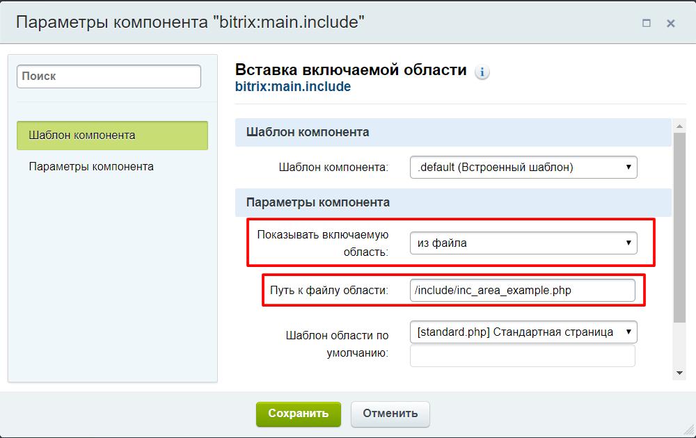 Добавить включаемую область в битрикс шаблон битрикс файловый менеджер
