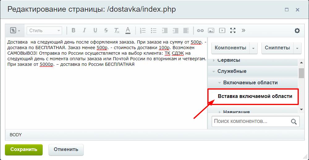 Включаемая область для страницы битрикс создать меню в битрикс
