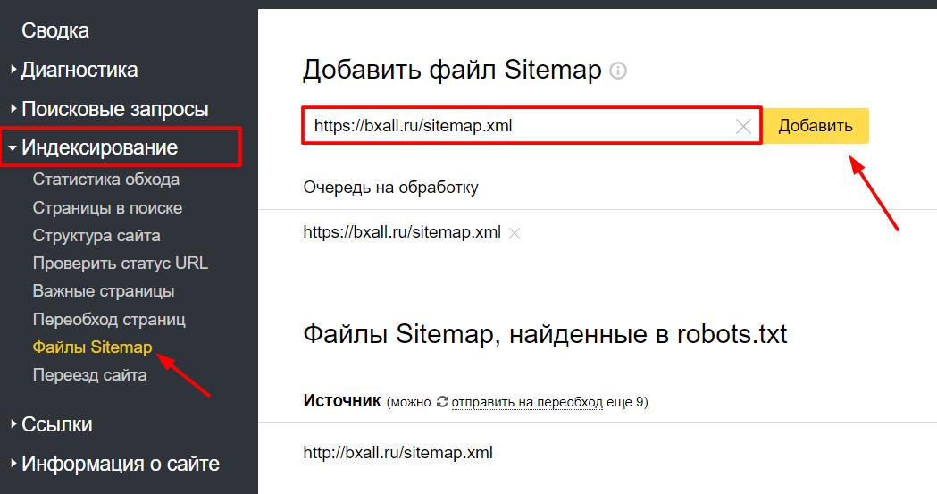 sitemap bitrix