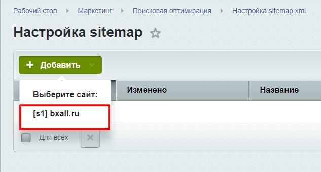 Как сделать карту сайта в битриксе получить имя раздела по id битрикс