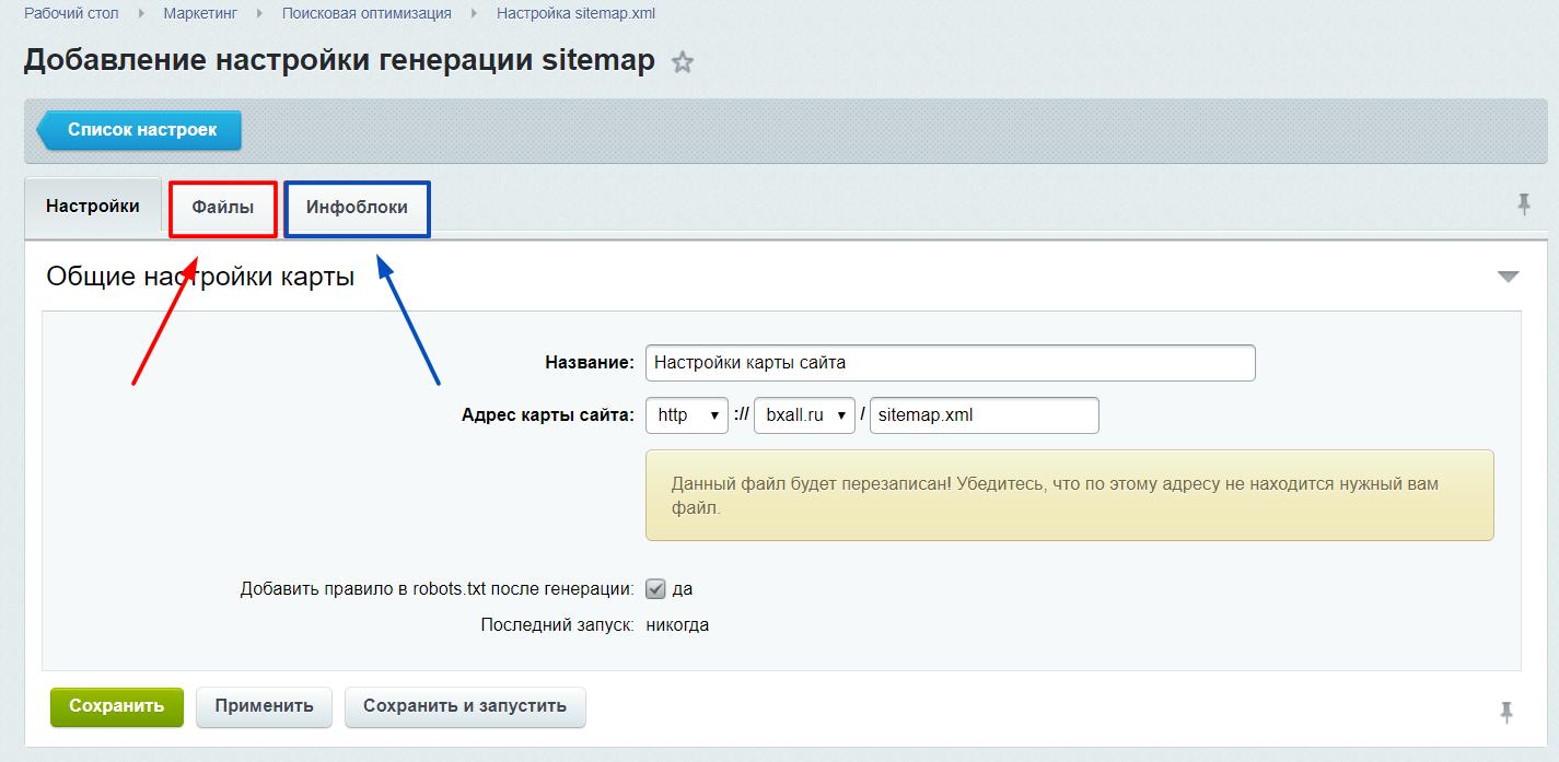 Битрикс sitemap xml лучшая crm система отзывы