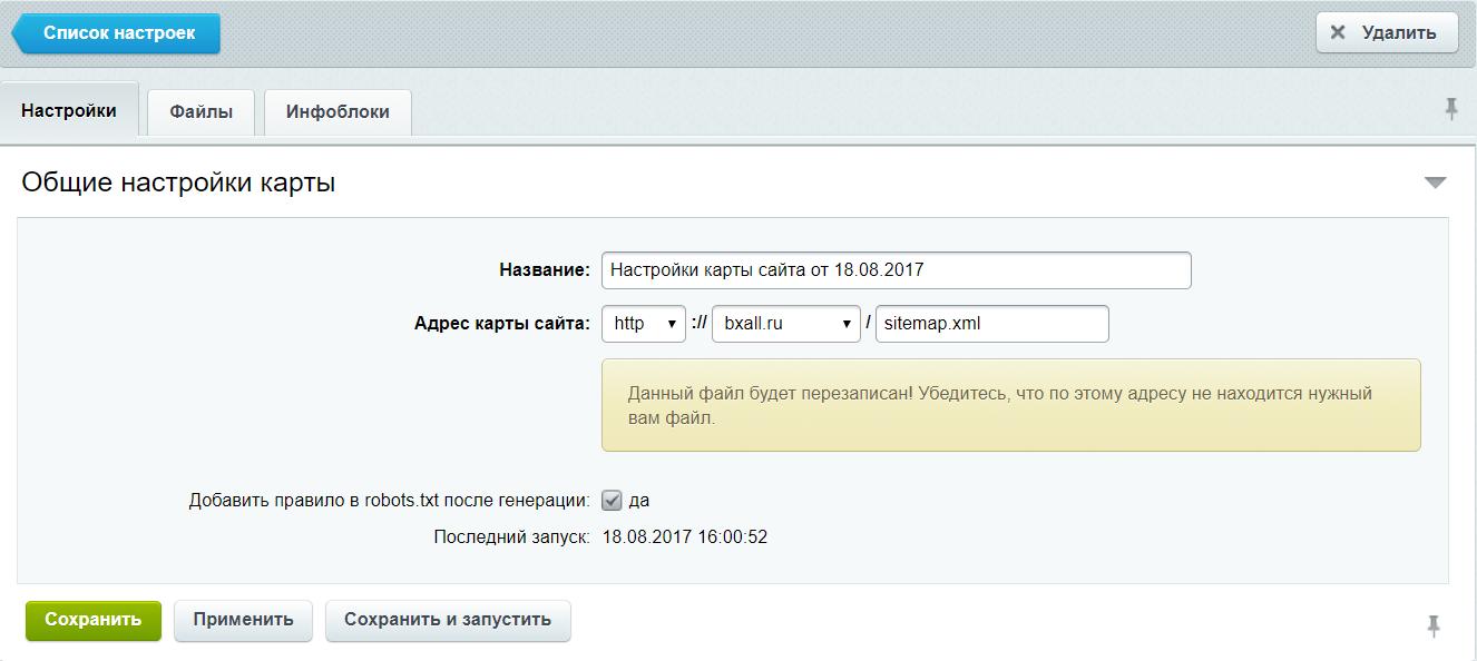 Файл robots txt для битрикс как переиндексировать сайт на битрикс