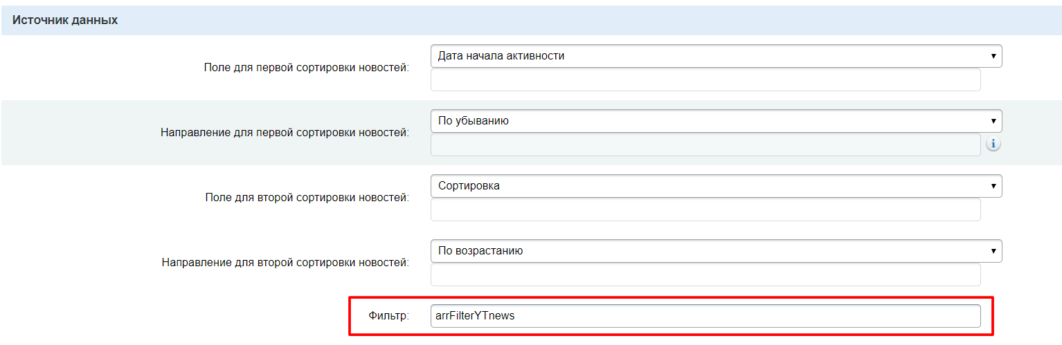 фильтр news.list