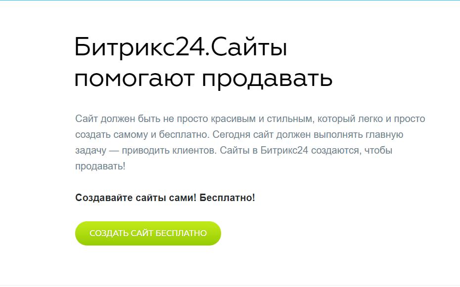 Создание сайта в Bitrix24