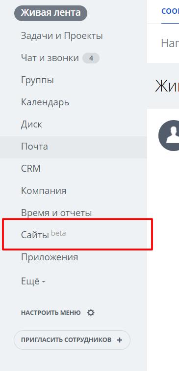 Сайты в bitrix24