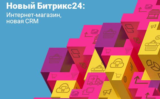 Интернет-магазин в Bitrix24 как эффективный инструмент продаж в сети