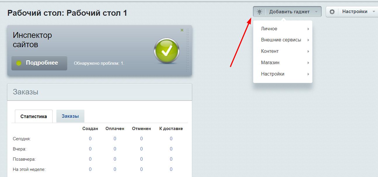 Проверить сайт битрикс на скорость 1с битрикс редактирование шаблона сайта