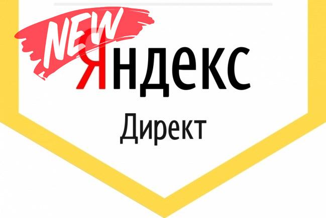 Изменения в аукционе Яндекс.Директ