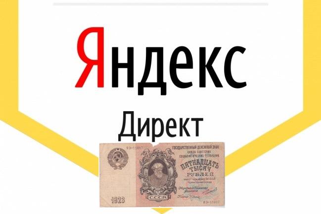 Как немного съэкономить на рекламе в Яндекс Директ