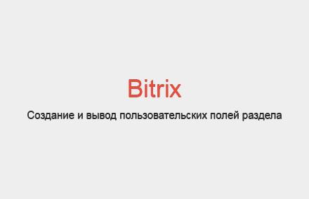 Вывод пользовательского поля битрикс